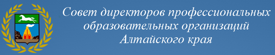 Совет директоров профессиональных образовательных организаций
